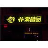 泉州LED发光字广告制作 显示屏 标识 不锈钢 导示标牌 水晶雕刻 feflaewafe