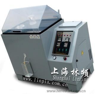 盐雾腐蚀试验箱 上海林频仪器设备厂