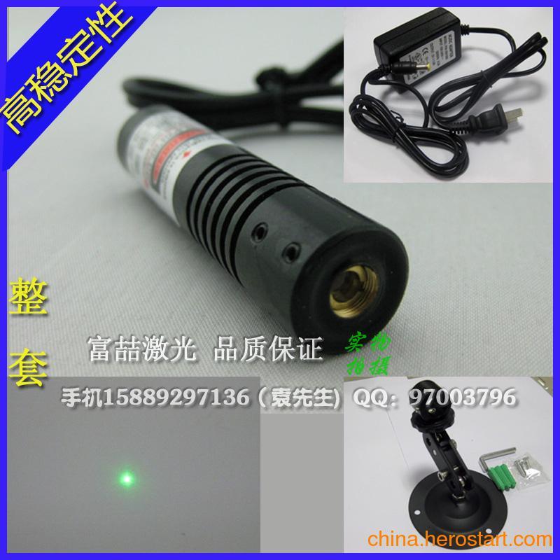 供应高稳定532nm绿光点状激光灯 绿光镭射灯 绿光激光器 绿光激光模组