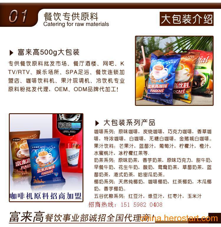 供应全自动咖啡机专用原料 富来高500克咖啡机原料批发