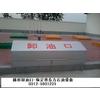 供应新标准加油站卸油箱、卸油口保护箱