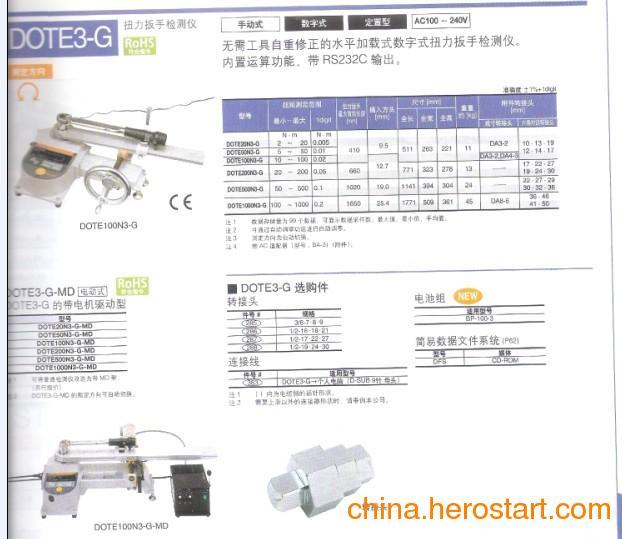 供应销售日本东日TOHNICHI 扭力扳手检测仪--DOTE20N3-G