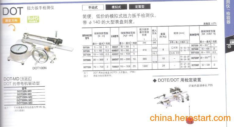 供应东日一级代理,销售DOT系列扭力扳手检测仪