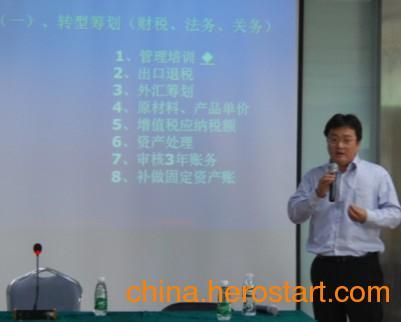 供应东莞财税顾问服务涵义