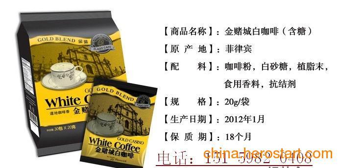 西安三合一咖啡厂家直销 西安三合一白咖啡供应