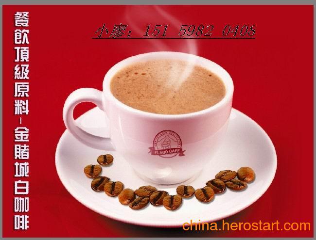 西安白咖啡生产厂家 西安三合一白咖啡供应