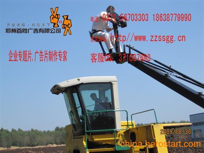 供应郑州宣传片制作、河南宣传片制作公司