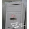 供应BS防爆空调,美的空调,浙江防爆空调价格