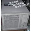 供应BK防爆窗式空调,防爆空调,防爆格力空调