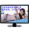 供应液晶电视、液晶显示器、触摸机、广告机、pos机