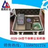 供应CCZG-2A型个体粉尘采样器