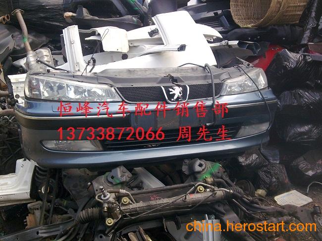 供应汽车拆车件市场--广州奥迪拆车件-广州本田拆车件