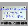供应北京教学玻璃白板厂家直销钢化玻璃白板