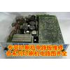 供应东莞罗兰印刷机电路板维修/培训