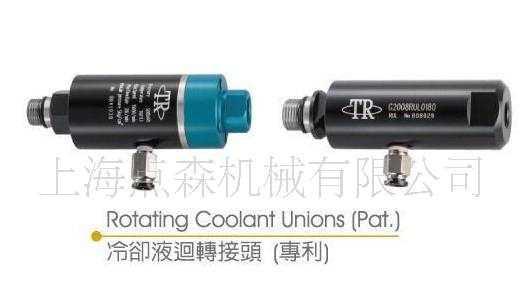 专业提供进口主轴冷却液回转接头/旋转接头/主轴松刀