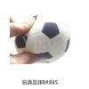 供应玩具足球BR885