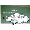 供应北京磁性玻璃白板厂家(120*180)销售