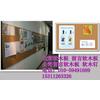 供应学校软木板定做公司软木板价格北京(厂家直销)