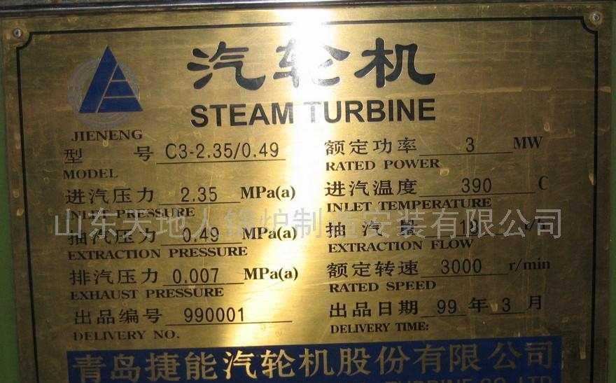 供应抽凝3000KW35抽5汽轮机发电机组(图)