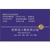 供应代理台湾半导体设备搬迁到国内清关服务-中检备案|报关报检