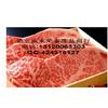 供应澳洲雪花牛肉