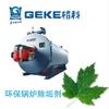 供应环保锅炉专用除垢剂 厂家提供OEM代理