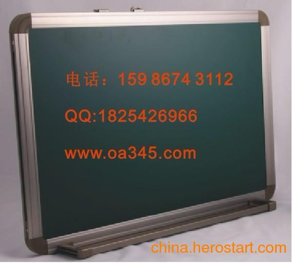 √ 供应深圳白板,深圳孤形绿板,常用书写绿板