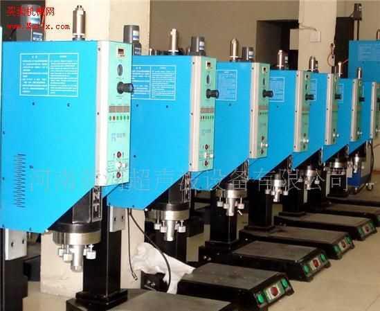 河南超声波焊接机厂家 专供超声波焊接机