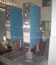 供应  郑州超声波焊接机二手