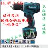 供应牧田BDF440RFE充电式起子电钻【13MM/14.4V】无极变速 正逆转