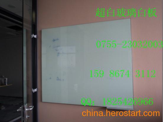 供应深圳玻璃白板 ※ 环保玻璃白板,书写好心情