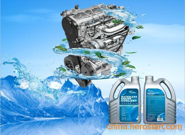 供应APPS无水冷却液给爱车创建一个高效稳定安全低气压的冷却系统