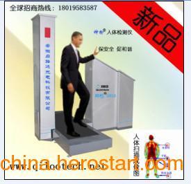 供应最新人体安全检查系统