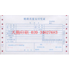 供应广州无碳纸表格单据印刷 电脑单据印刷