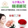 供应龙华七夕节鲜花店