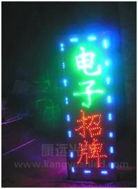 LED电子灯箱