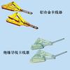 供应绝缘导线卡线器/铝合金卡线器