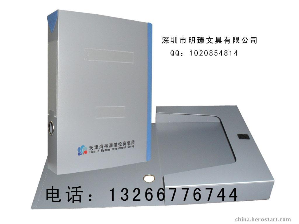 PP档案盒