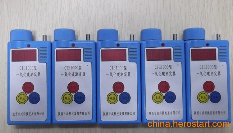 供应CTH1000煤矿用一氧化碳测定器