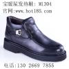 供应男式/女式公安警察充电加热鞋|冬季暖脚发热雪地靴