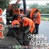 供应惠州疏通下水道 警惕排污管道堵塞带来的严重后果