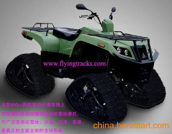 供应沙滩车ATV/UTV履带轮