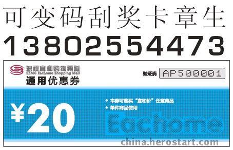 深圳可变号码印刷厂家 深圳打印流水号码厂