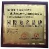 如何制作铜牌北京赛车pk10开奖?广州铜牌制作厂家