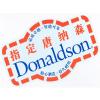 供应唐纳森世界知名的滤清器制造企业 双环代理唐纳森