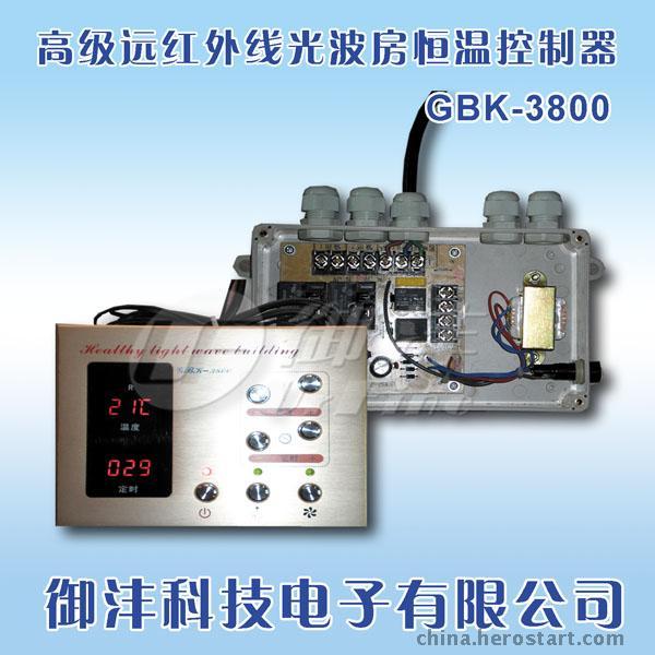 高级远红外线光波房恒温控制器GBK-3