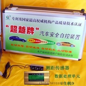 汽车安全用品-汽车防撞用品