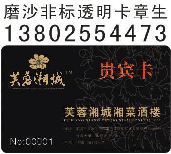 深圳透明卡厂家厂家,深圳磨沙卡厂家