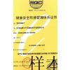 供应上海新版HSE认证公司