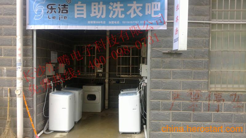供应长沙投币式洗衣机价格 全自动投币洗衣机厂商